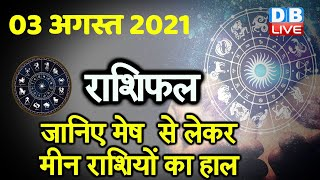 03 August 2021 | आज का राशिफल | Today Astrology | Today Rashifal in Hindi #DBLIVE