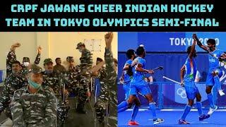 Watch: CRPF Jawans Cheer Indian Hockey Team In Tokyo Olympics Semi-Final | Catch News