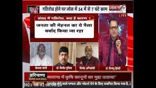 संसद: विरोध की कहानी, 'करोड़ों' हुए पानी ! देखिए 'चर्चा' प्रधान संपादक Dr Himanshu Dwivedi के साथ