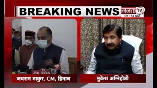 मानसून सत्र का दूसरा दिन  कोरोना पर CM जयराम ठाकुर का बयान  देखिए हिमाचल प्रदेश से जुड़ी खास खबरें..