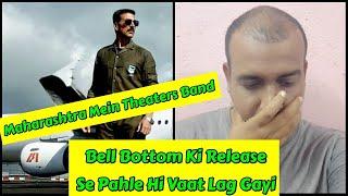 BellBottom Ki Release HONE Se Pahle Hi Haalat Kharab Ho Gayi,Maharashtra Mein Theaters Nahi Khulenge