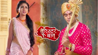 Barrister Babu   03 Aug 2021 Episode   Anirudh Ke Sath Hua Dhoka, Bondita Hai Anjaan