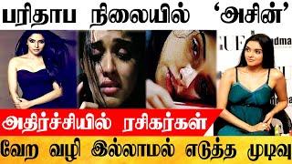 மீண்டும் நடிக்க வந்த நடிகை அசின் க்கு நடந்த பரிதாப கதி|Asin ReEntry|Kollywood Actress|Actress Gossip