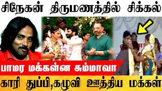 சிநேகன் திருமணத்தில் சிக்கல் காரி துப்பிய மக்கள்| Snehan Marriage|Dynamic Wedding|kannika Ravi