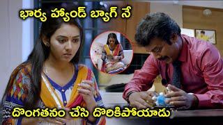 భార్య హ్యాండ్ బ్యాగ్ నే దొంగతనం | Latest Telugu Movie Scenes | Bhavani HD Movies