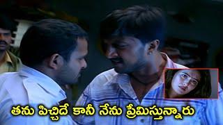 తను పిచ్చిదే కానీ నేను ప్రేమిస్తున్నారు | Kiccha Sudeep Telugu Movie Scenes | Sangeetha