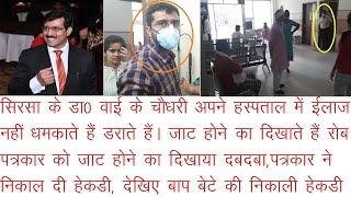 Dr. YK Chaudhary जाट होने का दिखाते हैं दबदबा, कमरे में बंद करके डराने की करते हैं नाकाम कोशिश