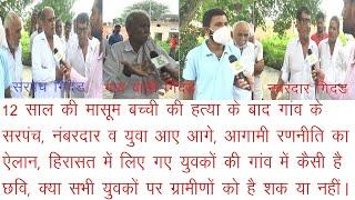 Rania ll Ginder गांव मामले में नई अपडेट ll हिरासत में लिए गए युवकों पर क्या कहते हैं गांव के लोग ll