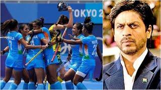 Olympics2020 : भारतीय महिला हॉकी टीम सेमीफाइनल में, Shah Rukh Khan के chak de india अंदाज में