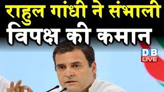 Rahul Gandhi ने संभाली विपक्ष की कमान | मोदी सरकार को घेरने का प्लान हुआ रेडी | DBLIVE