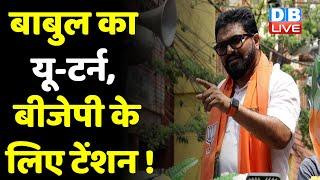 Babul Supriyo का यू-टर्न, BJP  के लिए टेंशन ! TMC ने Babul Supriyo को घेरा | DBLIVE