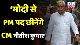 'मोदी से PM पद छीनेंगे CM Nitish Kumar | 'Chirag Paswan  ने ली JDU पर चुटकी | DBLIVE