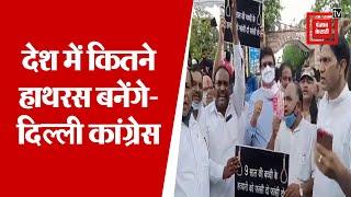दिल्ली कैंट पहुंचे दिल्ली कांग्रेस अध्यक्ष, गैंगरेप पीड़िता के लिए इंसाफ की मांग