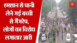 दिल्ली में 9 साल की बच्ची की गैंगरेप के बाद हत्या, श्मशान के बाहर लोगों का प्रदर्शन