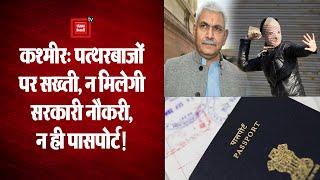 Jammu-Kashmir: पत्थरबाजी में शामिल युवाओं पर सख्ती, न मिलेगी सरकारी नौकरी और न ही बनेगा पासपोर्ट!