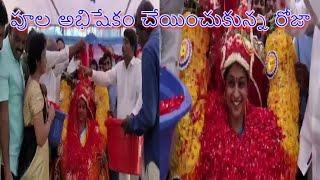 MLA RK Roja Gets Flowers | ఎమ్మెల్యే రోజా కి పూల అభిషేకం | social media live