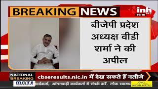 Madhya Pradesh News || BJP State President VD Sharma ने की कार्यकर्ताओं से अपील