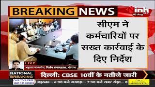 MP Bhopal News || CM Shivraj Singh की कैबिनेट बैठक खत्म, कर्मचारियों पर सख्त कार्रवाई के दिए निर्देश