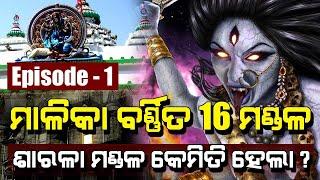 Malika Explained 16 Mandala | Maa Sarala Mandala | ମାଳିକା ବର୍ଣ୍ଣିତ ୧୬ ମଣ୍ଡଳ | Satya Bhanja