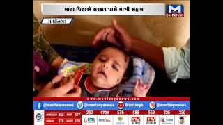 Gandhinagar:ધૈર્યરાજની જેમ અન્ય એક બાળકને બિમારી, 16 કરોડ રૂપિયાની માતા-પિતાને જરૂર