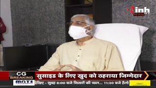CG News :Minister T. S. Singh Deo को मिली मामले सुलझाने की जिम्मेदारी, पार्टी छोड़ रहे कांग्रेसी नेता