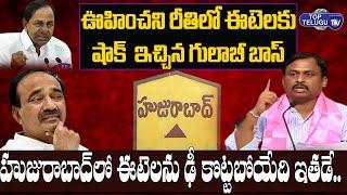 CM KCR Big Shock To Etela Rajender Over Huzurabad TRS MLA Candidate | Gellu Srinivas | Top Telugu Tv