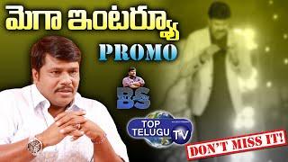 Mega Interview Promo | Mega Star Chiranjeevi | Pawan Kalyan | Nagababu | BsTalkShow | TopTeluguTV