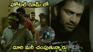 హోటల్ రూమ్ లో దూరి మరి   City Of God Movie Scenes   Prithviraj Sukumaran   Swetha Menon