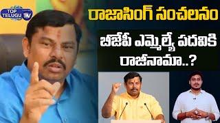 రాజాసింగ్ సంచలనం.. ఎమ్మెల్యే పదవికి రాజీనామా ..? BJP MLA Rajasingh Shocking Comments | Top Telugu TV