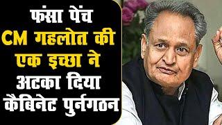 फंसा पेंच, CM गहलोत की एक इच्छा ने अटका दिया कैबिनेट पुर्नगठन   जानें क्या है मामला