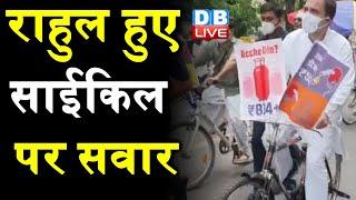 Rahul Gandhi हुए साईकिल पर सवार | महंगाई पर Rahul Gandhi का हल्ला बोल | Cycle March | DBLIVE