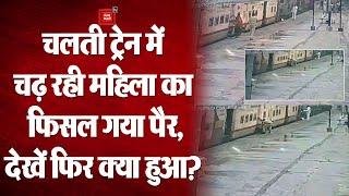चलती ट्रेन में चढ़ने की कोशिश कर रही महिला का फिसला पैर, देखें कैसे RPF के कांस्टेबल ने बचाई जान!