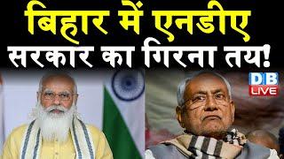 Bihar में NDA सरकार का गिरना तय ! Pegasus पर NDA में पड़ी फूट  Bihar news video   lalu yadav  DBLIVE