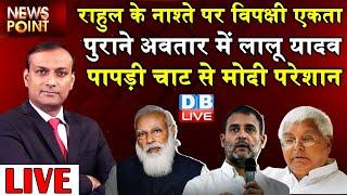 Rahul Gandhi के नाश्ते पर विपक्षी एकता | Opposition Breakfast |Lalu Yadav | dblive rajiv |News Point