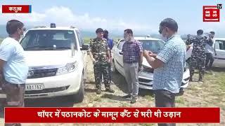 कठुआ के बसोहली में क्रैश हुआ सेना का चॉपर, सर्च ऑपरेशन जारी