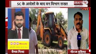 SC के आदेश के बाद अरावली में अवैध कब्जों पर जल्द एक्शन, वन विभाग अवैध निर्माण का करवा रहा सर्वे