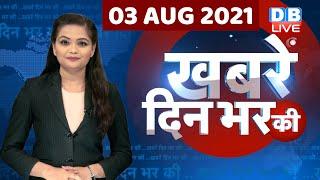 dblive news today |din bhar ki khabar, news of the day, hindi news india,latest news, rahul gandhi