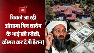 बिकने जा रही Osama Bin Laden के भाई की आलीशान हवेली, अरबों डॉलर रखी गई है कीमत!
