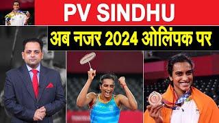 TOKYO OLYMPICS में ब्रॉन्ज जीत सिंधु ने बनाए कई रिकॉर्ड, अब नजर मिशन 2024 पर