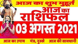 3 August 2021 AAJ KA RASHIFAL | आज का राशिफल | Today Horoscope | आज का उपाय | Daati Ji Maharaj