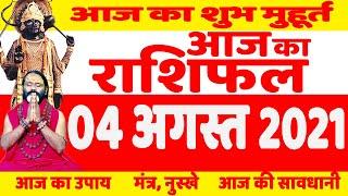 4 August 2021 AAJ KA RASHIFAL | आज का राशिफल | Today Horoscope | आज का उपाय | Daati Ji Maharaj