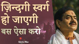 ज़िन्दगी स्वर्ग हो जाएगी बस ऐसा करो   Make your life heaven   Sakshi Shree