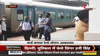 Madhya Pradesh News || Bhopal, बारिश में यात्री हो रहे परेशान