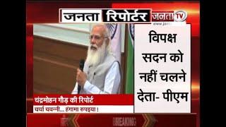 Janta Reporter: संसद के दोनों सदनों में विपक्ष का हंगामा समेत देखिए देश से जुड़े बड़े मुद्दों पर..