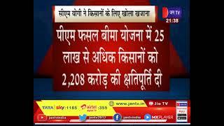 CM Yogi Adityanath | सीएम योगी ने किसानों के लिए खोला खजाना