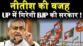 Nitish Kumar की वजह UP में गिरेगी BJP की सरकार ! BJP भुगतेगी नीतीश की नाराजगी का खामियाजा | DBLIVE