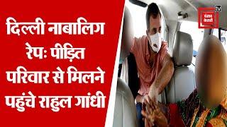 Delhi में रेप पीड़िता के परिजनों से मिलने पहुंचे Rahul Gandhi, गाड़ी में बिठा कर की बात