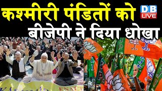 Kashmiri Pandit को BJP ने दिया धोखा | BJP नहीं करवाएगी कश्मीरी पंडितों की वापसी | DBLIBE