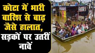 कोटा में भारी बारिश से बाढ़ जैसे हालात, लोगों को बचाने के लिये रेस्क्यू ऑपरेशन
