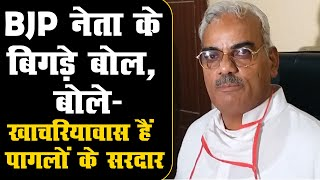 BJP नेता के बिगड़े बोल   बोले- 'खाचरियावास हैं पागलों के सरदार'